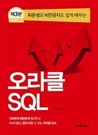 (취준생과 비전공자도 쉽게 배우는) 오라클 SQL : 기초부터 탄탄하게 잡아주고 초보자들도 쉽게 배울 수 있는 오라클 SQL / 제3판