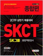 2019 SKCT SK그룹 종합역량검사 종합편