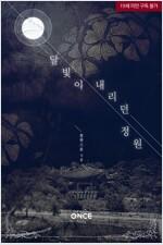 [세트] [BL] 달빛이 내리던 정원 (총2권/완결)