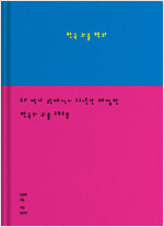 한국 괴물 백과