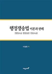 행정쟁송법 : 이론과 판례 : 행정소송·행정심판·헌법소송
