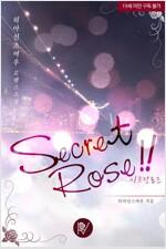 [세트] Secret Rose(시크릿로즈) (총2권/완결)