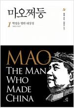 마오쩌둥 1