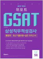 2019 위포트 GSAT 삼성직무적성검사 통합편