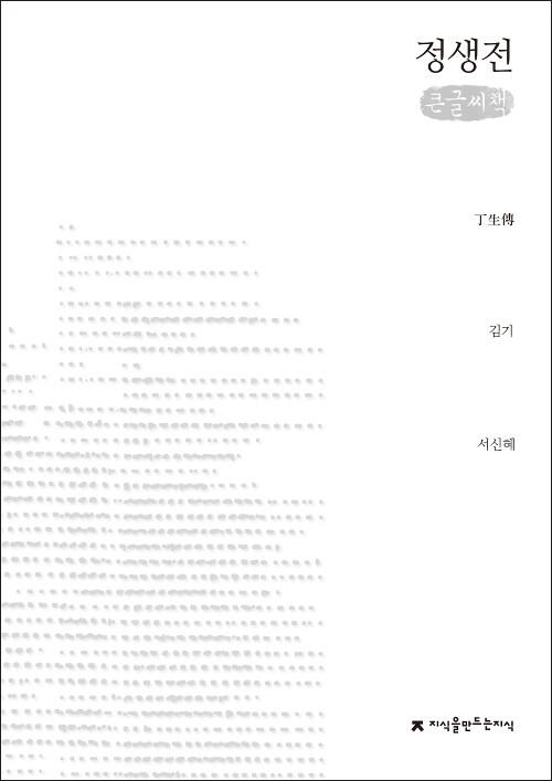 정생전 (큰글씨책)