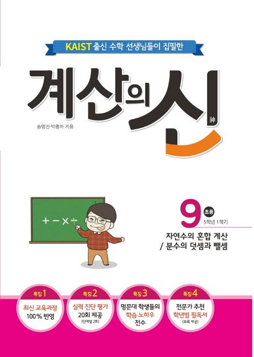 계산의 신 9권 (2015 개정 교육과정)
