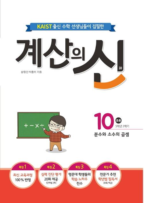 계산의 신 10권 (2015 개정 교육과정)