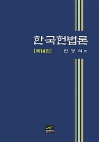 한국헌법론 / 제14판