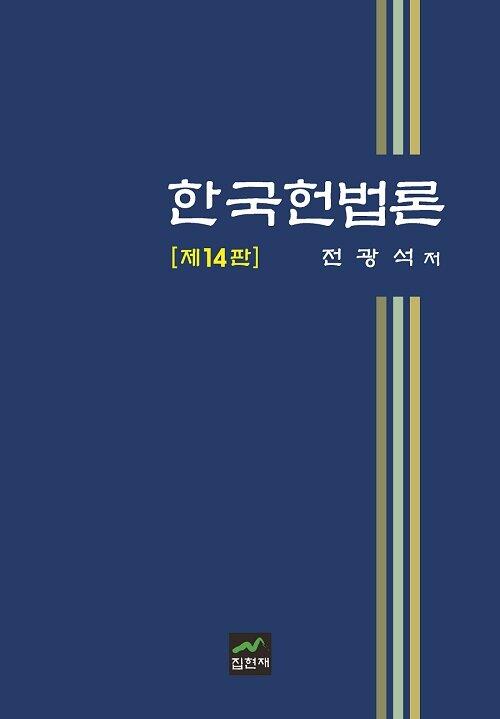 한국헌법론