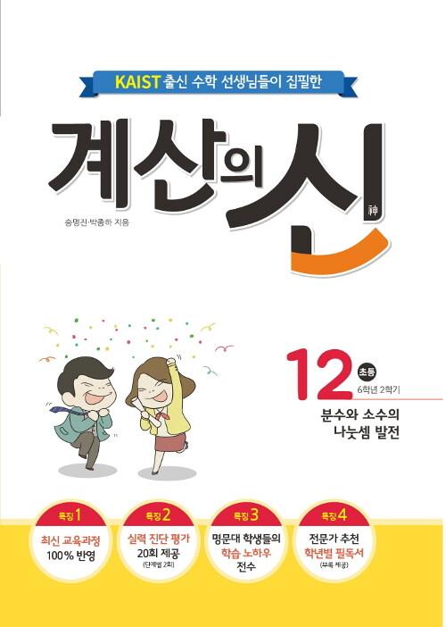 계산의 신 12권 (2015 개정 교육과정)