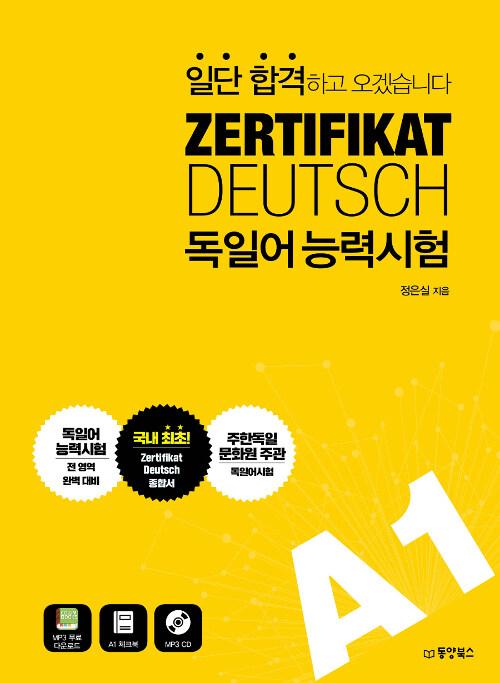 일단 합격하고 오겠습니다 ZERTIFIKAT DEUTSCH 독일어능력시험 A1