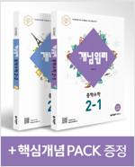 개념원리 중학 수학 2학년 세트 - 전2권 (2019년)