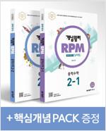 개념원리 RPM 문제기본서 중학 수학 2학년 (전2권) + 핵심 개념 PACK 증정 세트 (2019년)