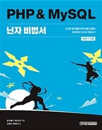 PHP & MySQL 닌자 비법서 : 견고한 웹 애플리케이션을 만들며 초보에서 고수로 거듭나기