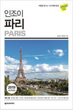 인조이 파리 (2019 최신개정판)