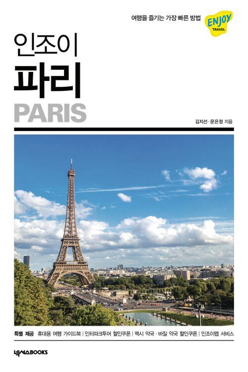 인조이 파리 (2019)