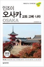 인조이 오사카 : 교토.고베.나라 (2019)