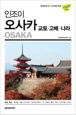 인조이 오사카 : 교토.고베.나라