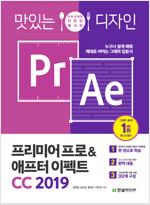 맛있는 디자인 프리미어 프로 & 애프터 이펙트 CC 2019