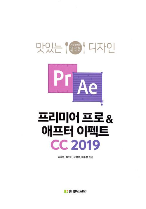 (맛있는 디자인) 프리미어 프로 & 애프터 이펙트 CC 2019