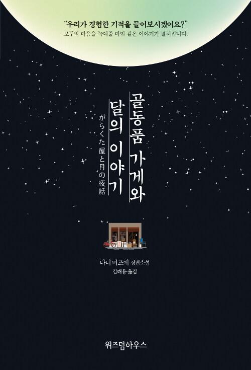 골동품 가게와 달의 이야기