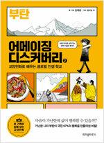 어메이징 디스커버리 2 : 부탄