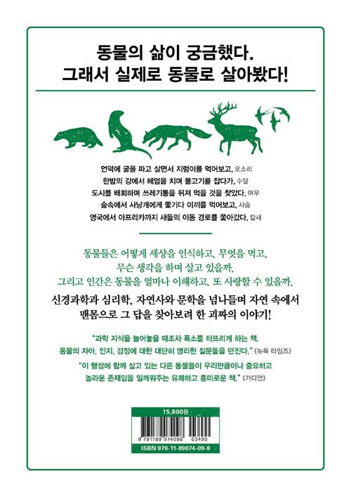 그럼, 동물이 되어보자 : 인간과 동물의 경계를 넘으려 한 모험