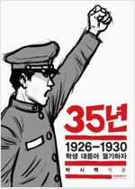 35년 4