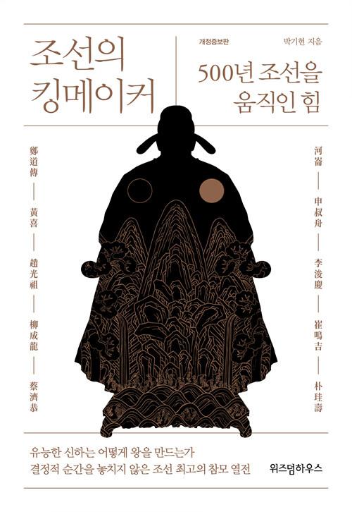 [중고] 조선의 킹메이커