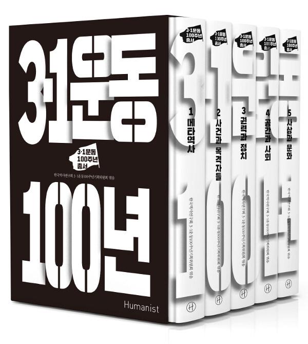 3.1운동 100년 세트 - 전5권