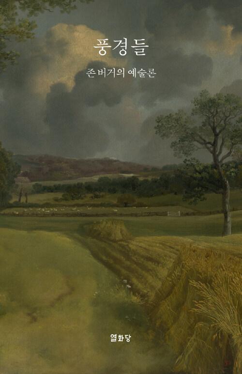 풍경들 : 존 버거의 예술론