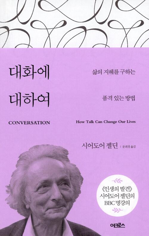 대화에 대하여 : 삶의 지혜를 구하는 품격 있는 방법