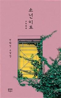 소년이로 - 편혜영 소설집