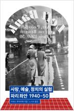 사랑, 예술, 정치의 실험 : 파리 좌안 1940-50