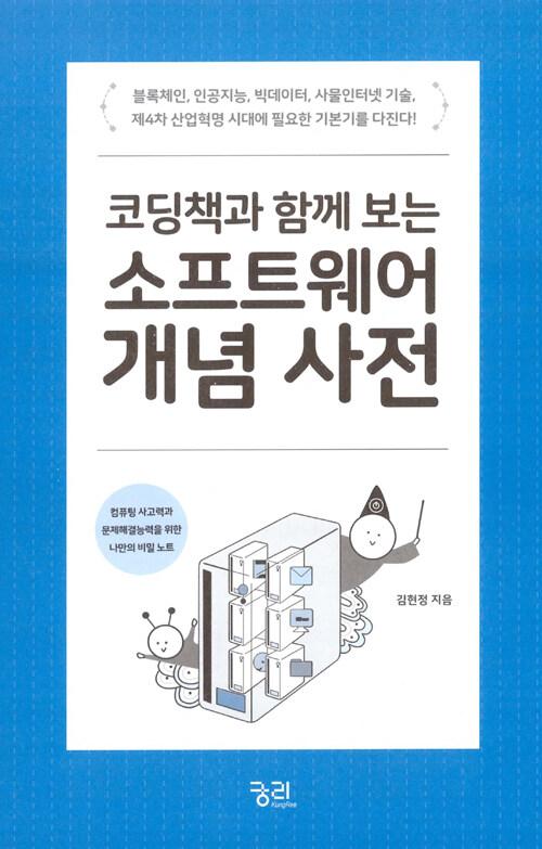 (코딩책과 함께 보는) 소프트웨어 개념 사전 : 컴퓨팅 사고력과 문제해결능력을 위한 나만의 비밀 노트