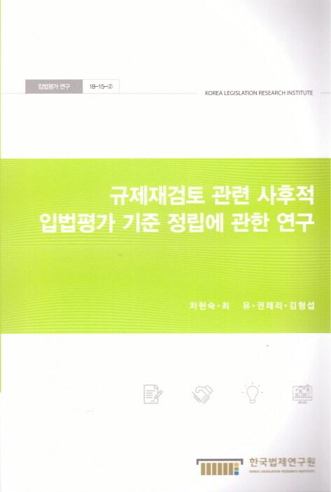 규제재검토 관련 사후적 입법평가 기준 정립에 관한 연구