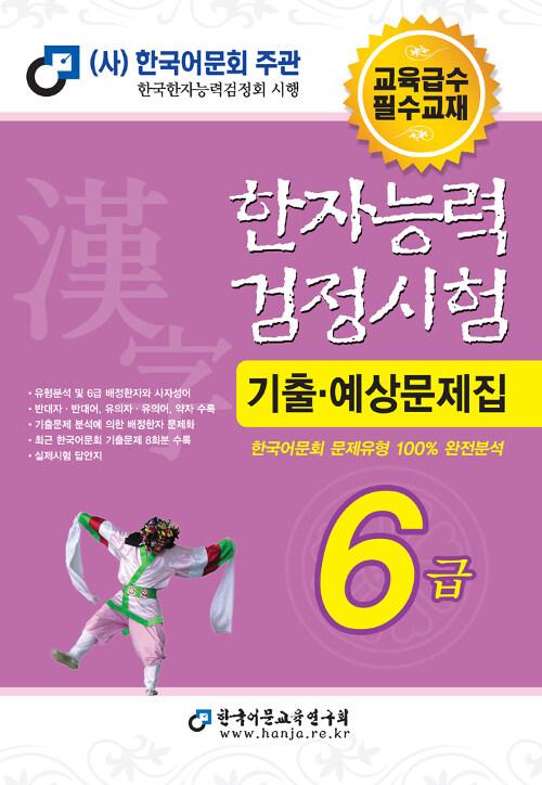 2019 한자능력검정시험 기출예상문제집 6급 (8절)