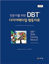 (전문가를 위한) DBT 다이어렉티컬 행동치료 : 감정조절장애와 경계선 성격장애 치료를 위한 매뉴얼