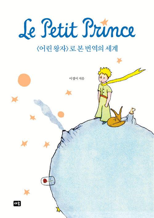 <어린 왕자>로 본 번역의 세계