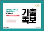2019 상반기 공기업단기 NCS 한국전력공사 KEPCO 기출 변형 족보