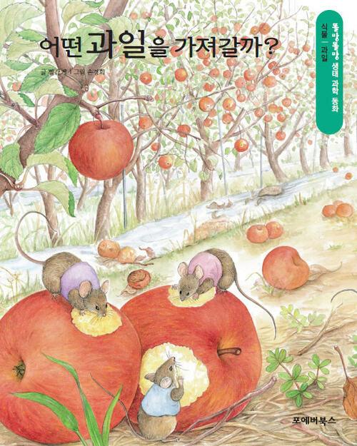 똘망똘망 생태 과학 동화 1.어떤 과일을 가져갈까?
