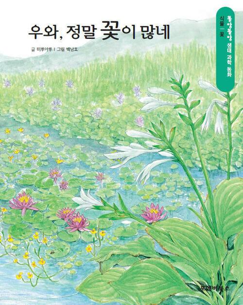 똘망똘망 생태 과학 동화 4.우와, 정말 꽃이 많네