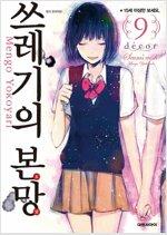 [고화질] 쓰레기의 본망 09 (완결)