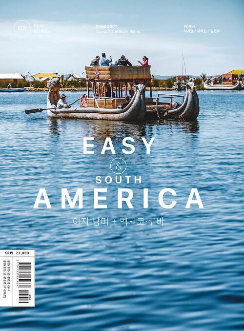 이지 남미 멕시코 + 쿠바 (2019년 개정판)