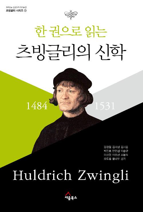 한 권으로 읽는 츠빙글리의 신학