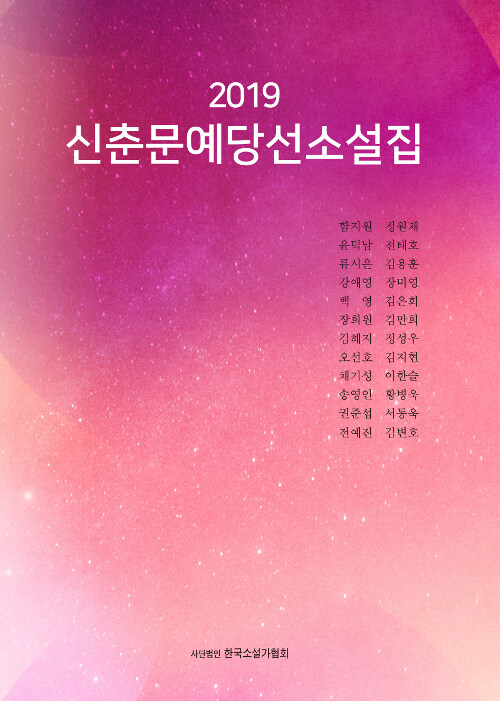 2019 신춘문예 당선소설집