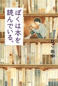 ぼくは本を讀んでいる。