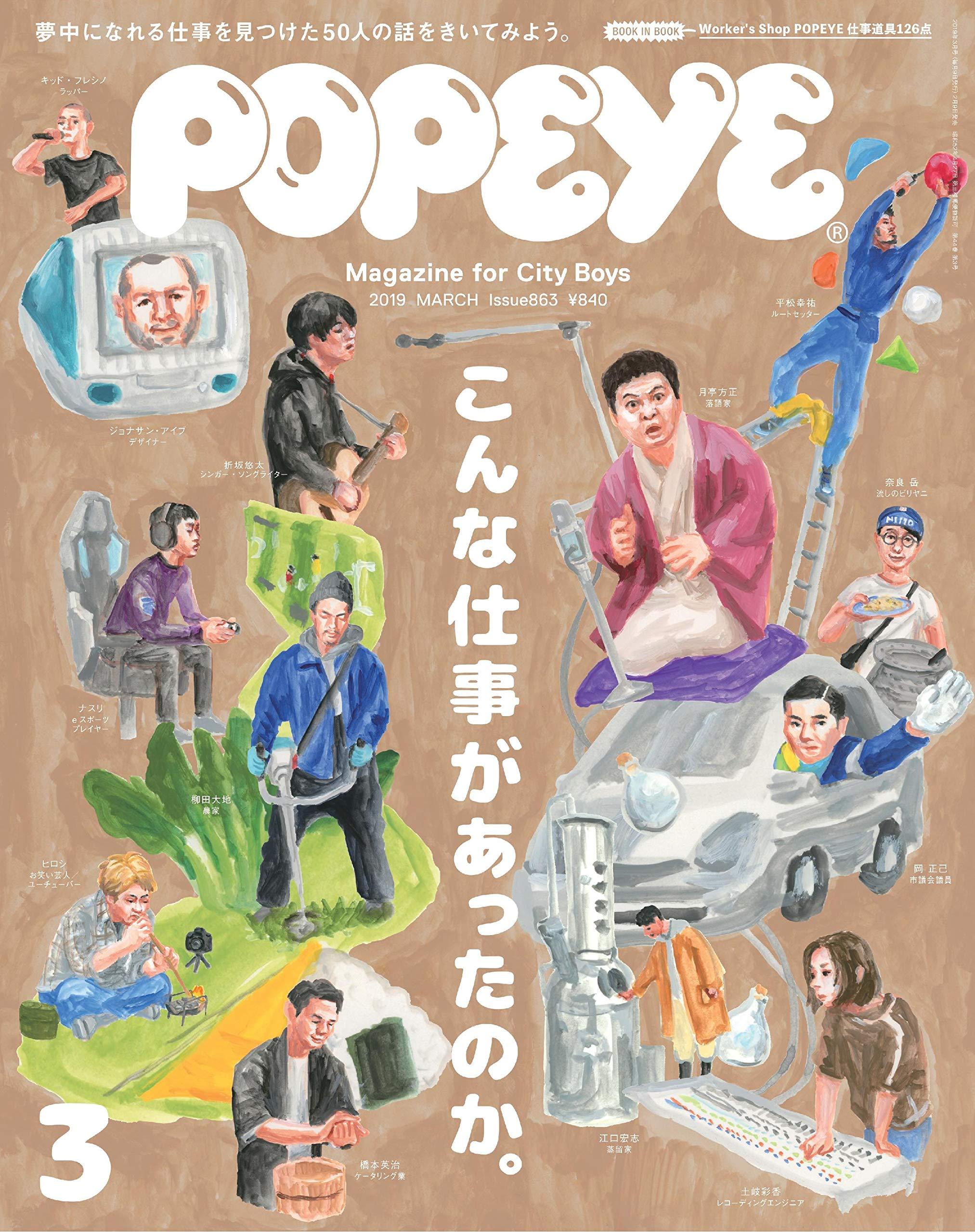 POPEYE(ポパイ) 2019年 03月號