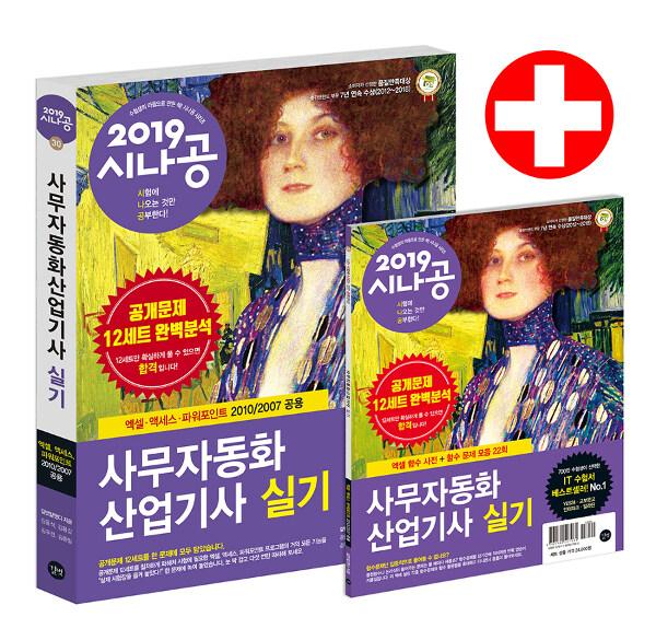 2019 시나공 사무자동화산업기사 실기 (오피스 2010/2007 공용)