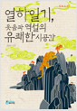 [eBook] 열하일기, 웃음과 역설의 유쾌한 시공간